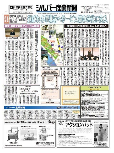 シルバー産業新聞2004年6月10日号