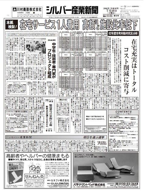 シルバー産業新聞2004年7月10日号