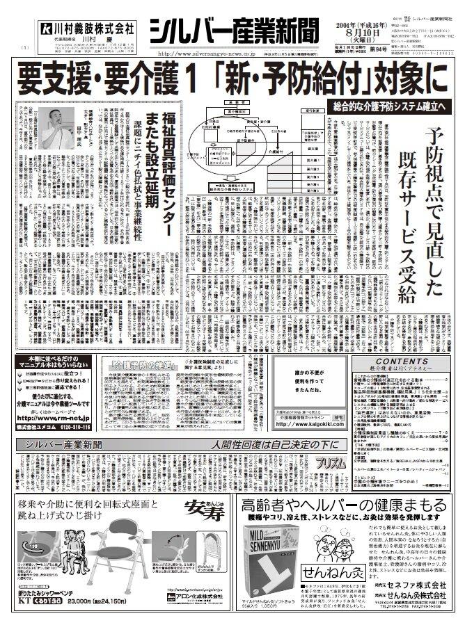 シルバー産業新聞2004年8月10日号