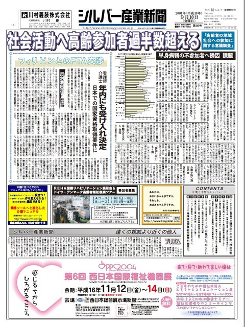 シルバー産業新聞2004年9月10日号