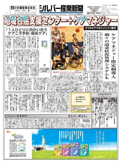 シルバー産業新聞2004年10月10日号