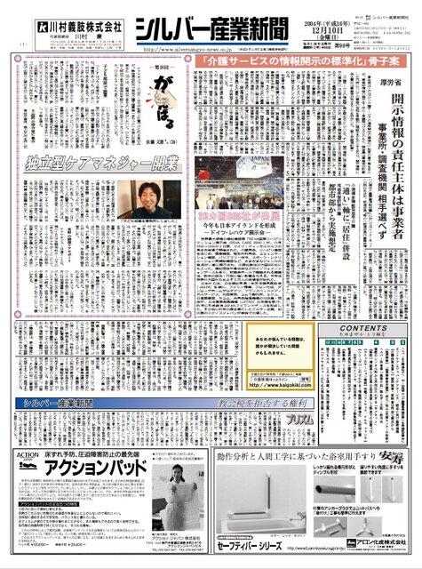 シルバー産業新聞2004年12月10日号