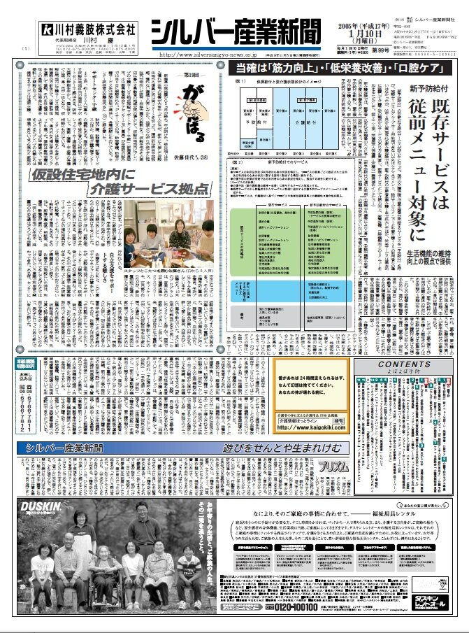 シルバー産業新聞2005年1月10日号