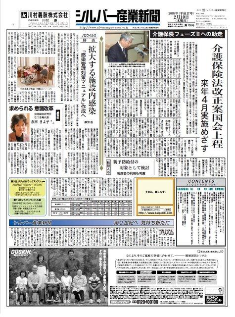 シルバー産業新聞2005年2月10日号