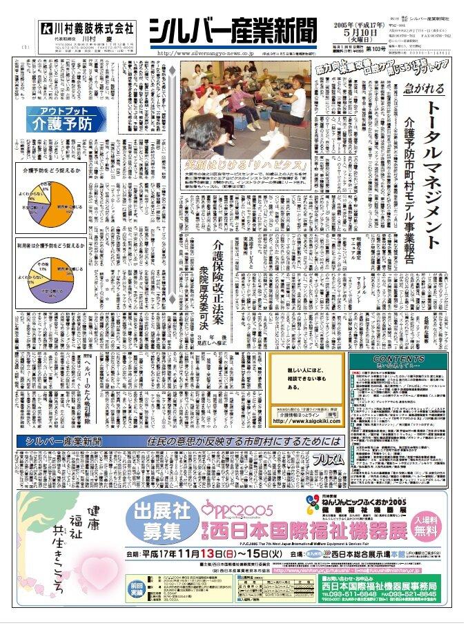 シルバー産業新聞2005年5月10日号