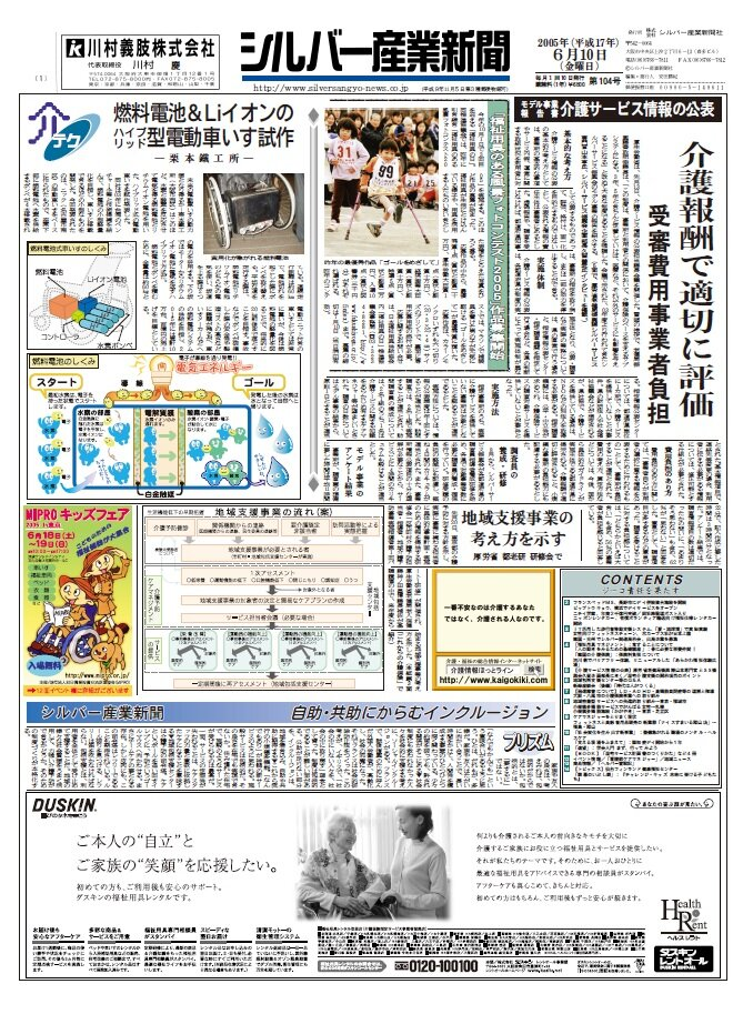 シルバー産業新聞2005年6月10日号