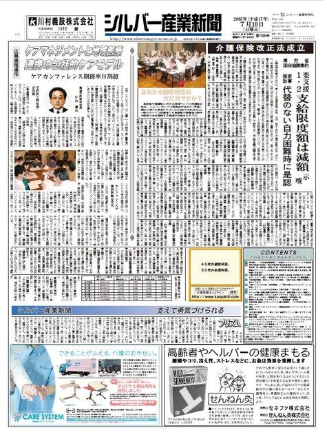 シルバー産業新聞2005年7月10日号