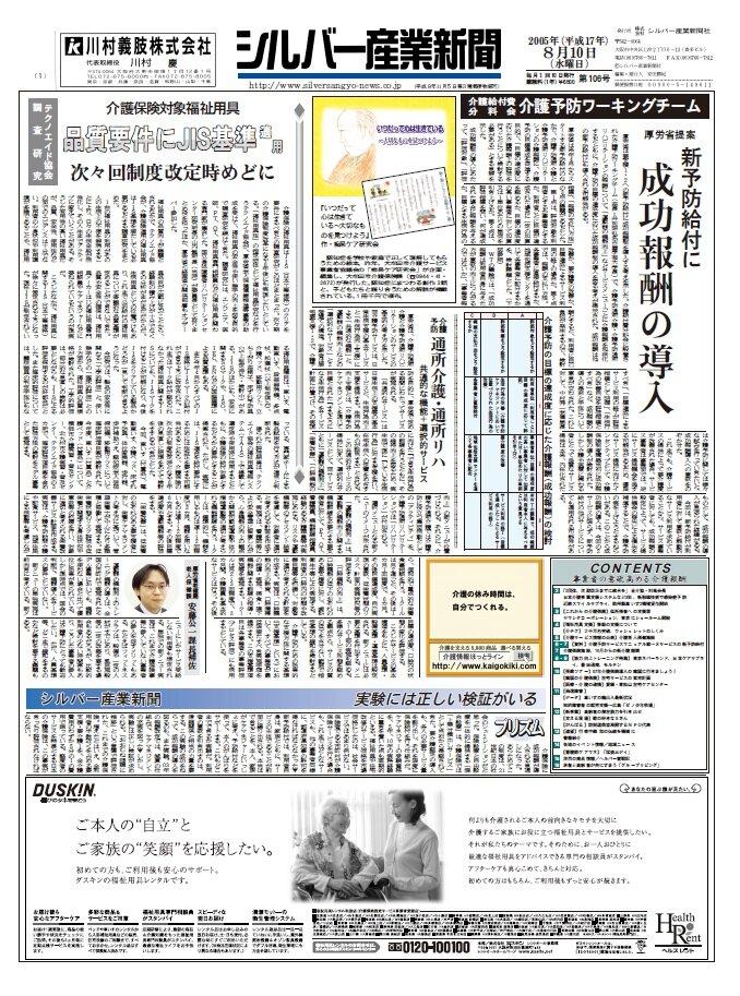 シルバー産業新聞2005年8月10日号