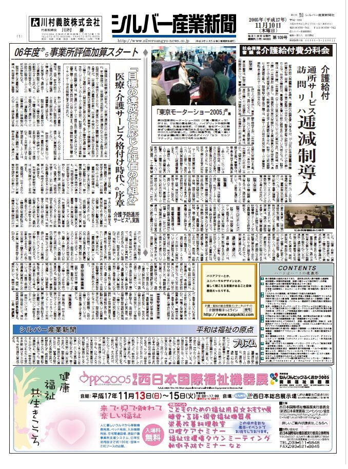 シルバー産業新聞2005年11月10日号