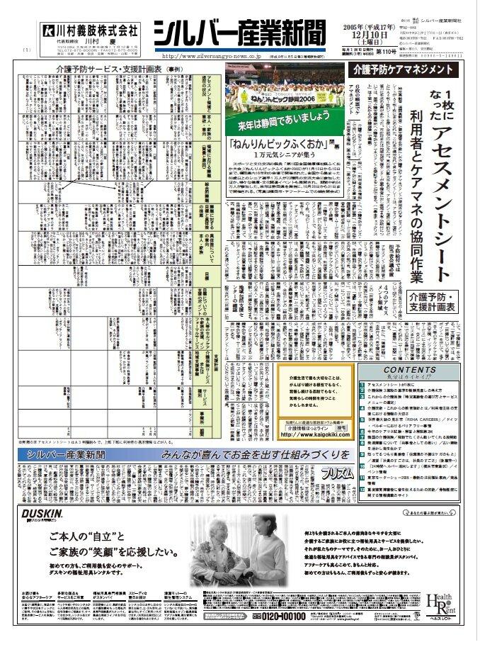 シルバー産業新聞2005年12月10日号