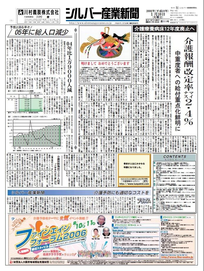 シルバー産業新聞2006年1月10日号