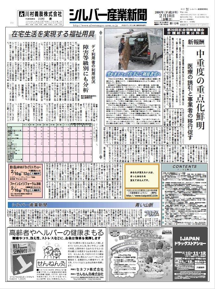 シルバー産業新聞2006年2月10日号