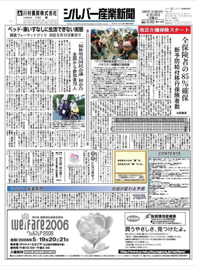 シルバー産業新聞2006年4月10日号