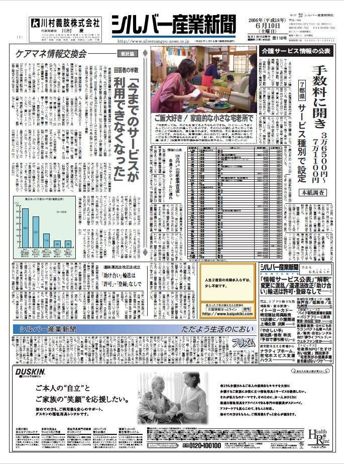 シルバー産業新聞2006年6月10日号