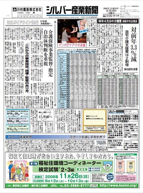 シルバー産業新聞2006年8月10日号