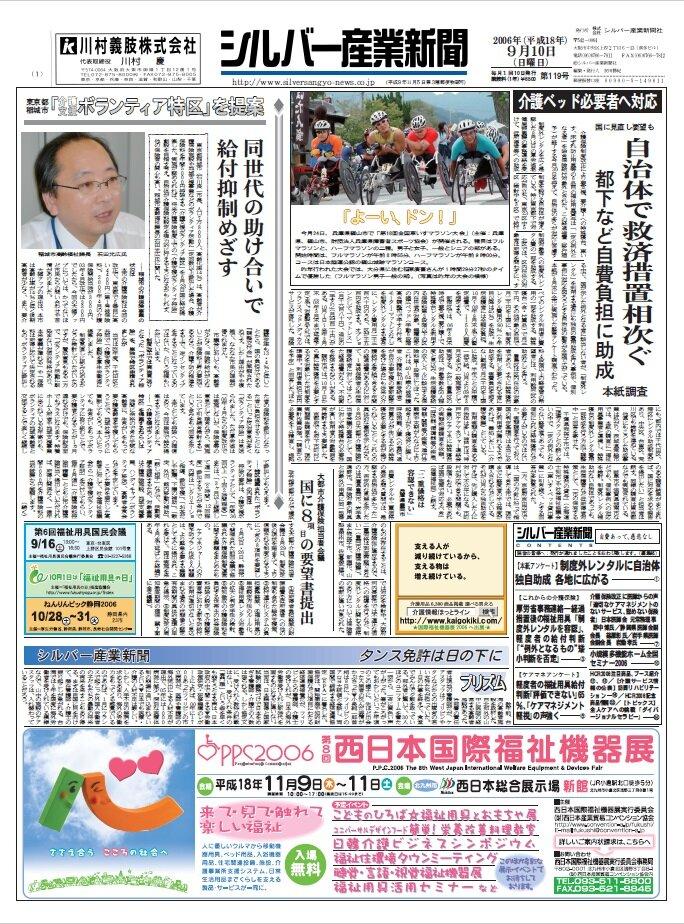 シルバー産業新聞2006年9月10日号
