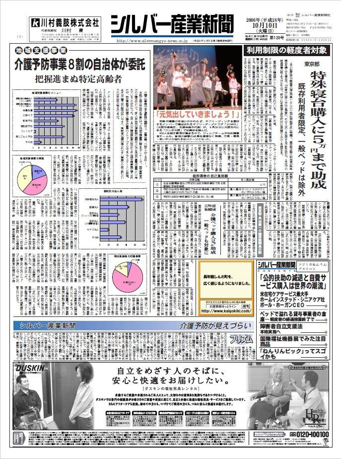 シルバー産業新聞2006年10月10日号