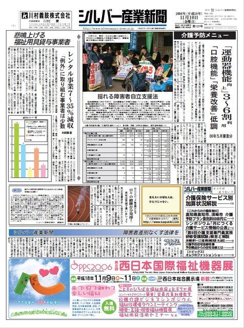 シルバー産業新聞2006年11月10日号