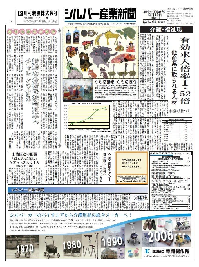 シルバー産業新聞2006年12月10日号