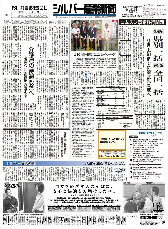 シルバー産業新聞2007年8月10日号