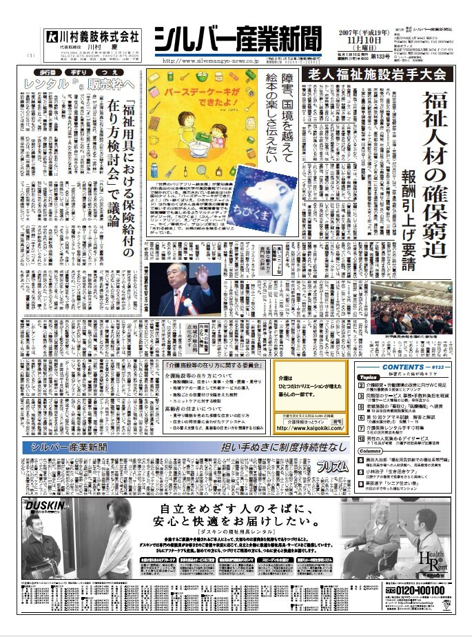シルバー産業新聞2007年11月10日号