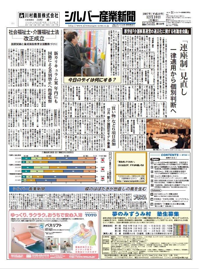 シルバー産業新聞2007年12月10日号