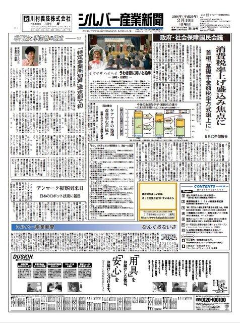 シルバー産業新聞2008年2月10日号