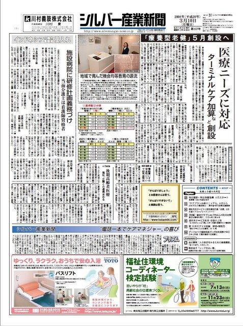 シルバー産業新聞2008年3月10日号