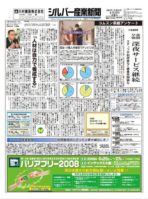 シルバー産業新聞2008年4月10日号