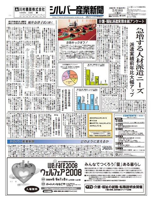 シルバー産業新聞2008年5月10日号