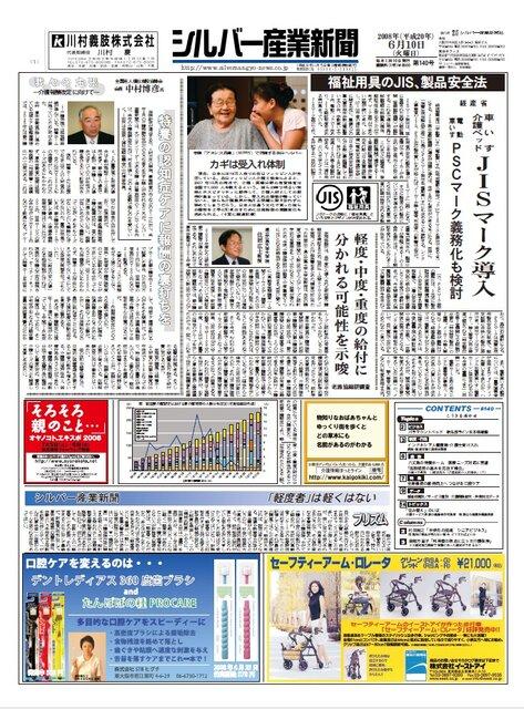 シルバー産業新聞2008年6月10日号
