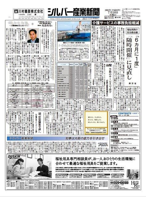 シルバー産業新聞2008年7月10日号