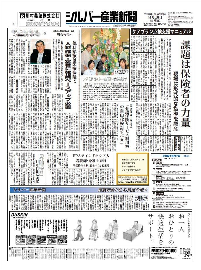 シルバー産業新聞2008年8月10日号
