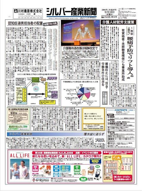 シルバー産業新聞2008年10月10日号