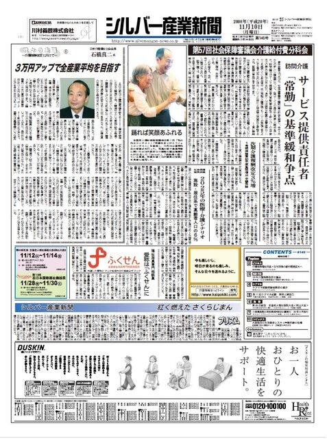 シルバー産業新聞2008年11月10日号