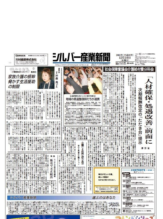 シルバー産業新聞2008年12月10日号
