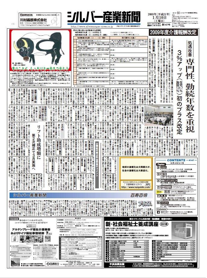 シルバー産業新聞2009年1月10日号
