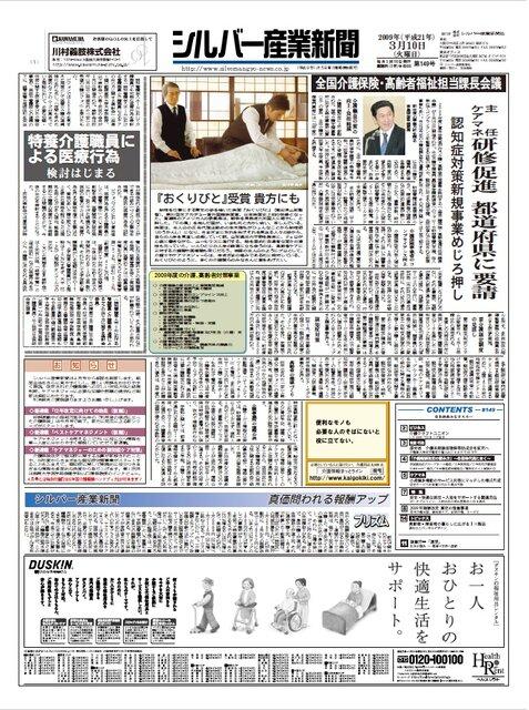 シルバー産業新聞2009年3月10日号
