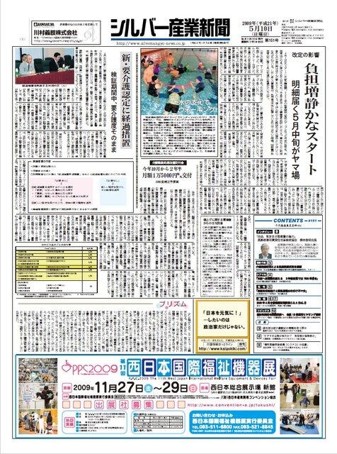 シルバー産業新聞2009年5月10日号