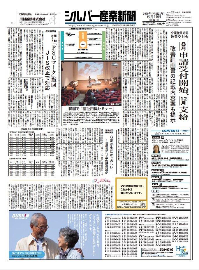 シルバー産業新聞2009年6月10日号