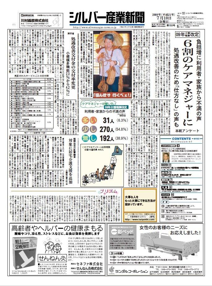 シルバー産業新聞2009年7月10日号