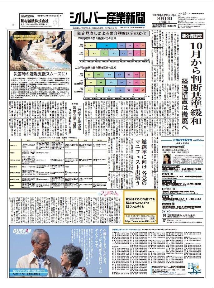 シルバー産業新聞2009年8月10日号
