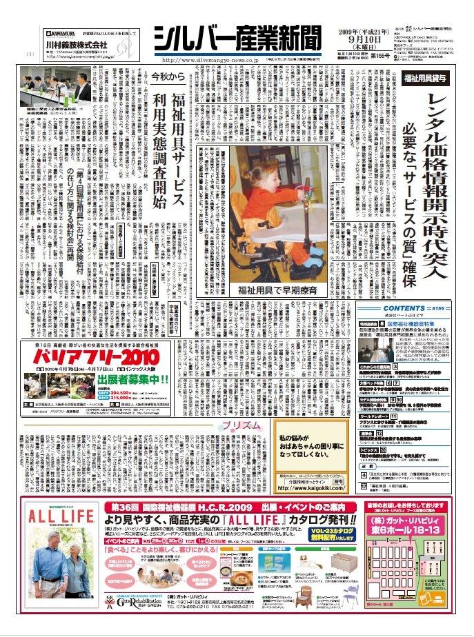 シルバー産業新聞2009年9月10日号