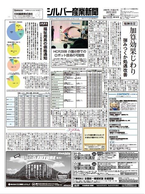 シルバー産業新聞2009年10月10日号
