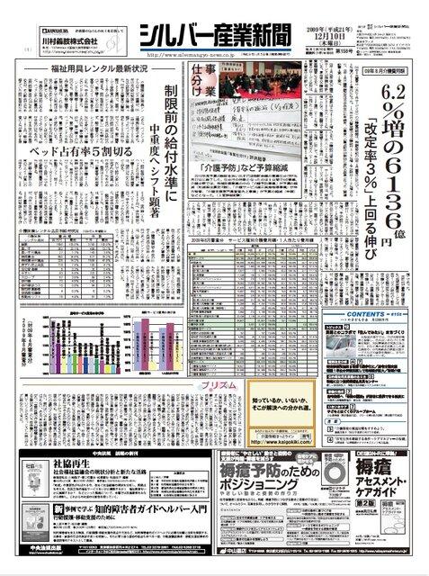 シルバー産業新聞2009年12月10日号