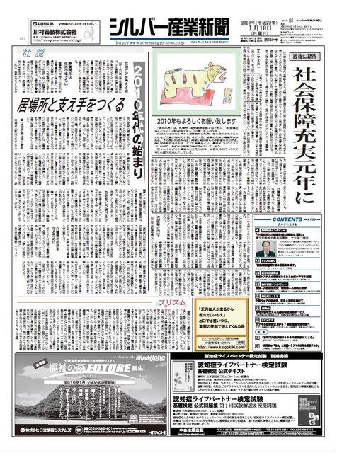シルバー産業新聞2010年1月10日号