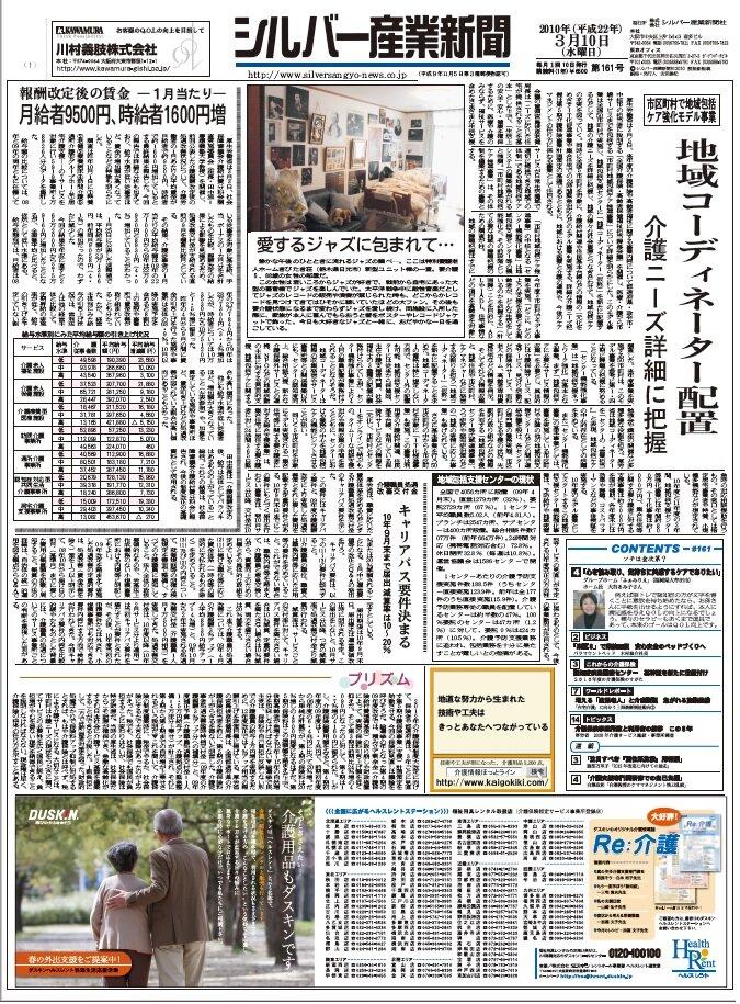 シルバー産業新聞2010年3月10日号