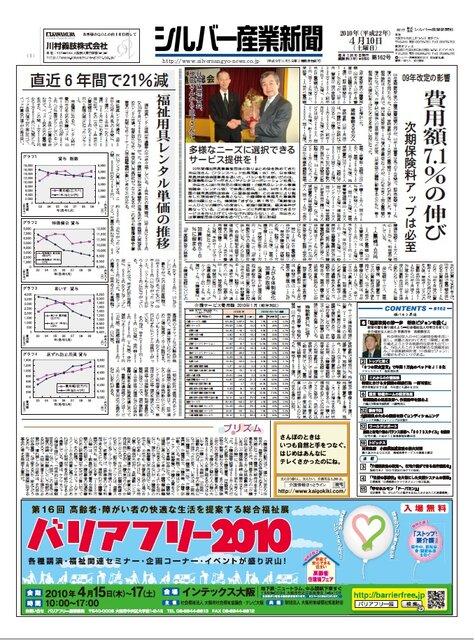 シルバー産業新聞2010年4月10日号