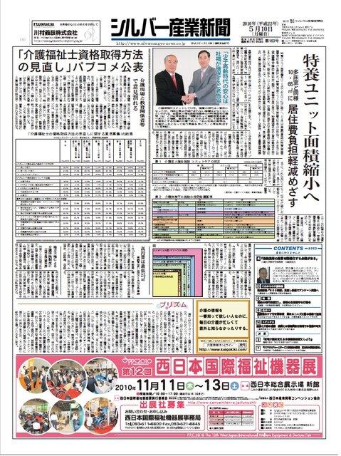シルバー産業新聞2010年5月10日号
