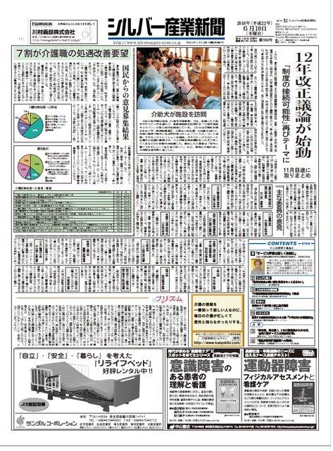 シルバー産業新聞2010年6月10日号